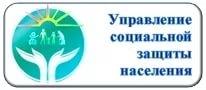Управление социальной защиты Озерского городского округа